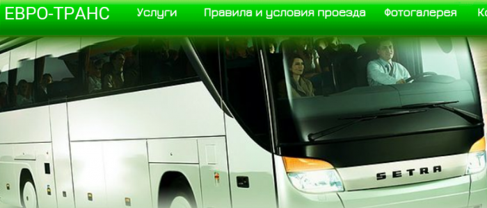 Eurotrans2-пассажирские паревозки Москва,Германи,Тбилиси Без пересадок.